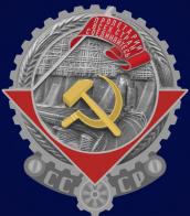 """Значок """"Орден Трудового красного знамени образца 1928 года"""""""