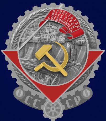 """Фрачник """"Орден Трудового красного знамени образца 1928 года"""""""