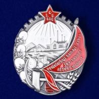 Мини-копия Ордена Трудового Красного Знамени Таджикской ССР