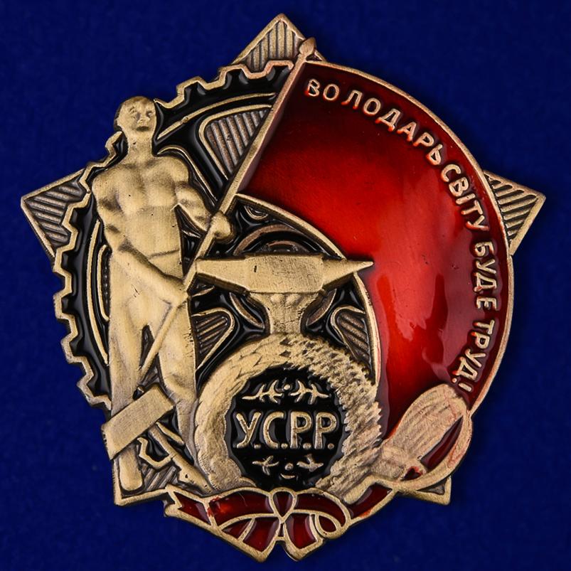 Мини-копия Ордена Трудового Красного Знамени Украинской ССР