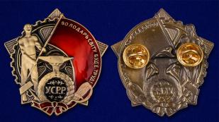 Мини-копия Ордена Трудового Красного Знамени Украинской ССР - аверс и реверс