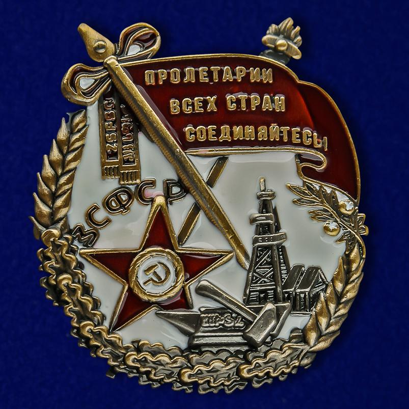 Миниатюрная копия Ордена Трудового Красного Знамени Закавказской СФСР