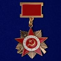 "Фрачник ""Орден ВОВ 1 степени"" на колодке"