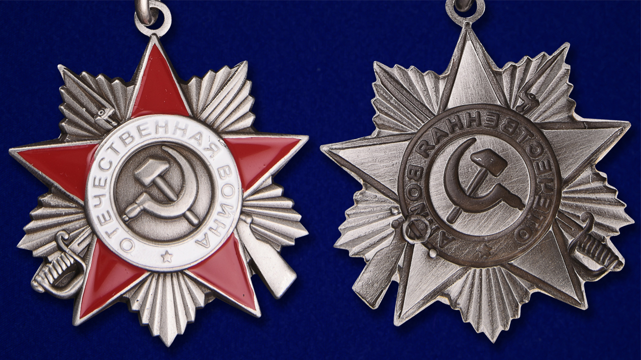 """Мини-копия """"Орден ВОВ 2 степени"""" - аверс и реверс"""