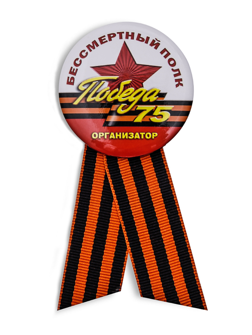 Значок «Организатор акции Бессмертный полк. 75 лет Победы»