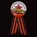 Значок «Организатор акции Бессмертный полк. 75 лет Победы» в Военпро