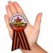 Заказать значок «Организатор акции Бессмертный полк. 75 лет Победы»