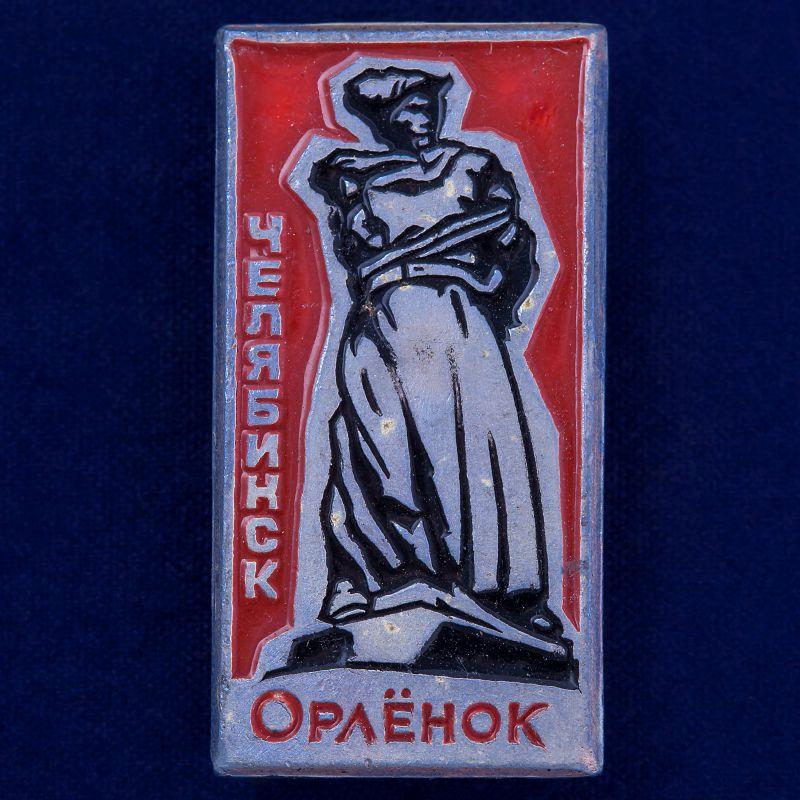 """Значок """"Орленок. Челябинск"""""""