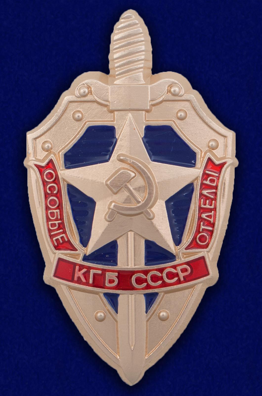 """Значок """"Особые отделы КГБ СССР"""""""