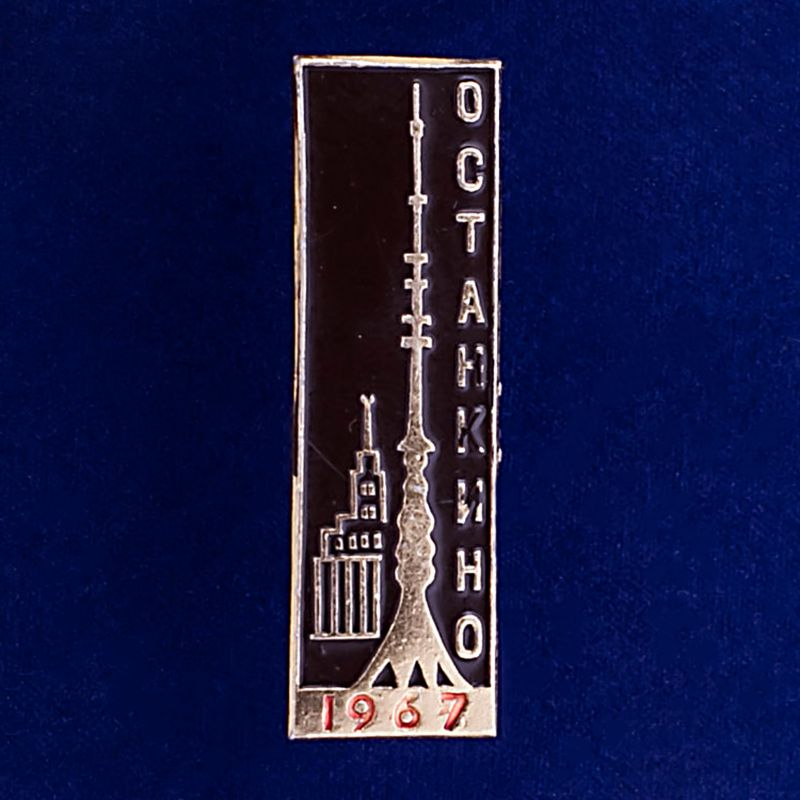 "Значок ""Останкино. 1967"""