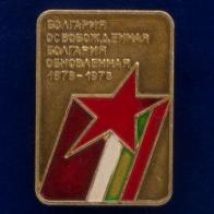 """Значок """"Освобожденная Болгария"""""""