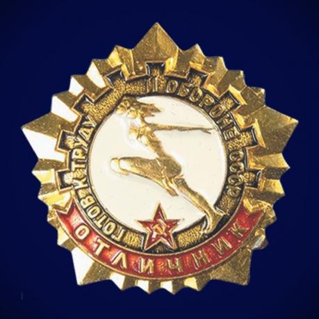Значок Отличник ГТО СССР