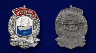 """Мини-копия знака """"Отличник рыбной промышленности"""" - аверс и реверс"""