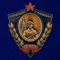 """Мини-копия знака """"Отличник службы ВВ МООП"""""""