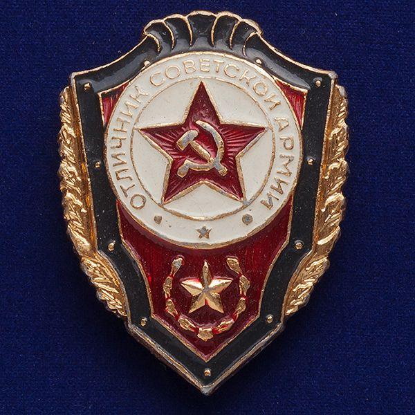 """Знак """"Отличник Советской Армии"""""""