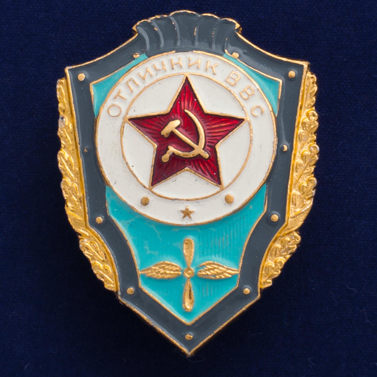 """Нагрудный знак """"Отличник ВВС"""""""