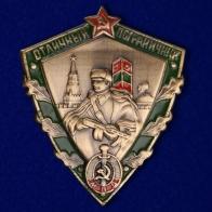 """Мини-копия знака """"Отличный пограничник МВД"""""""