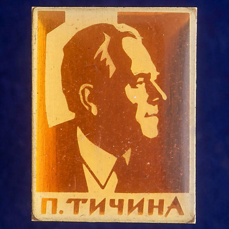 """Значок """"П. Тичина"""""""