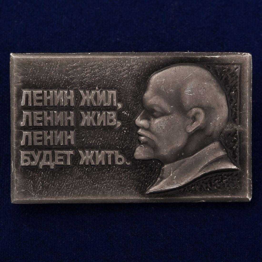 "Значок ""Памяти Ленина"""