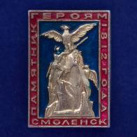 """Значок """"Памятник Героям 1812 года"""""""