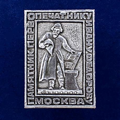 """Значок """"Памятник И. Федорову. Москва"""""""