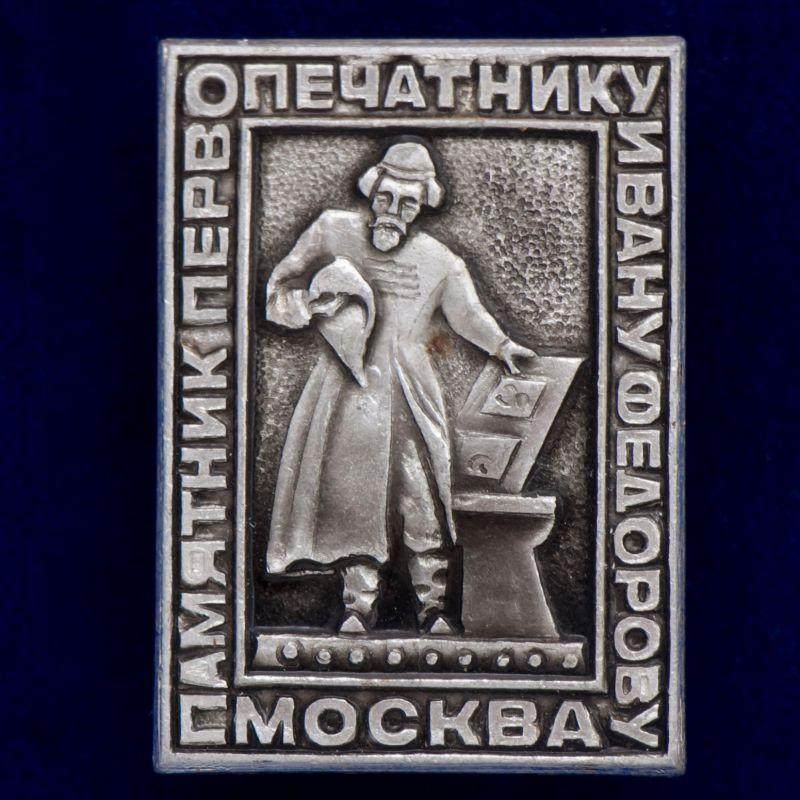 """Значок """"Памятник И. Федорову"""""""