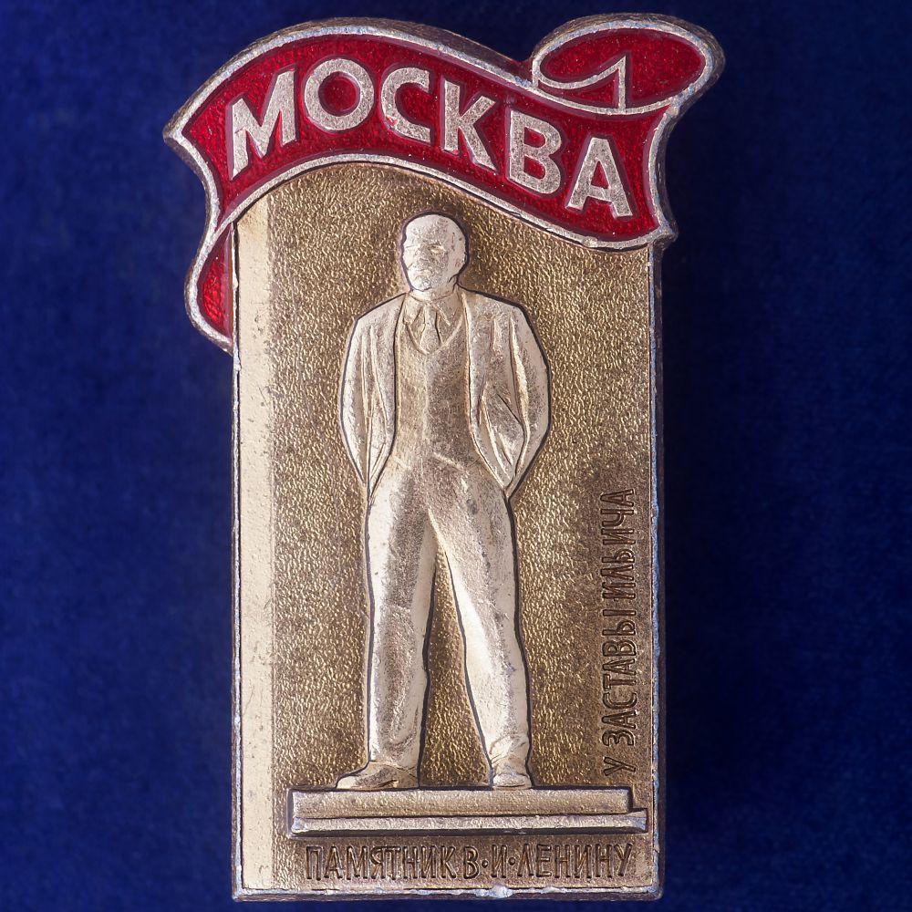 Значок Памятник Ленину в Москве