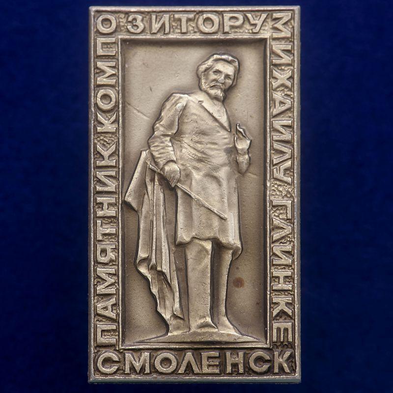 "Значок ""Памятник М. Глинке"""