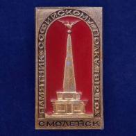 """Значок """"Памятник Софийскому Полку"""""""