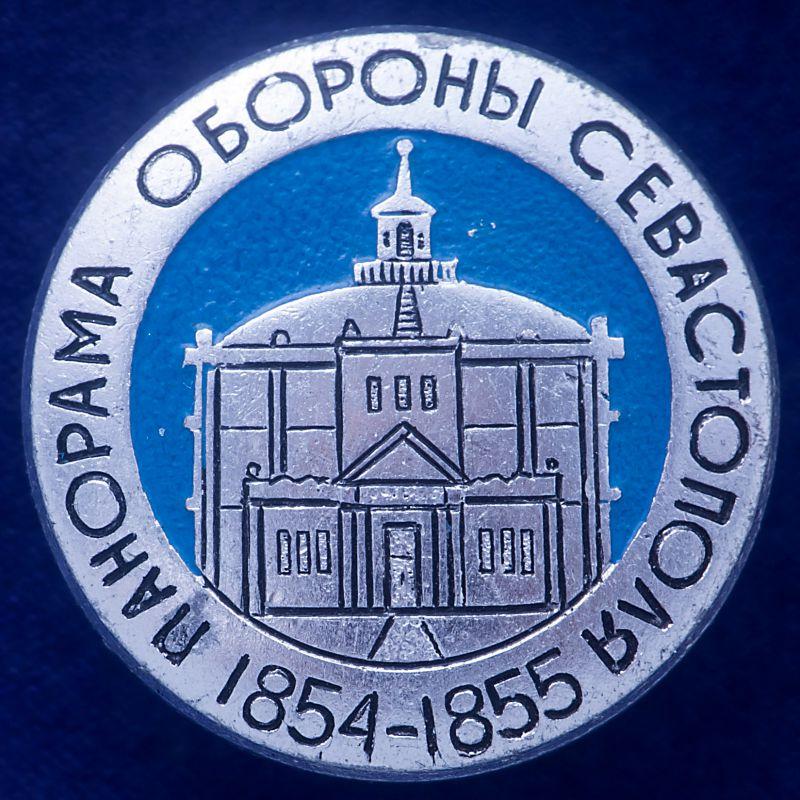 "Значок ""Панорама Оборона Севастополя"""