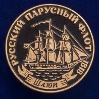 """Значок """"Парусный флот"""""""