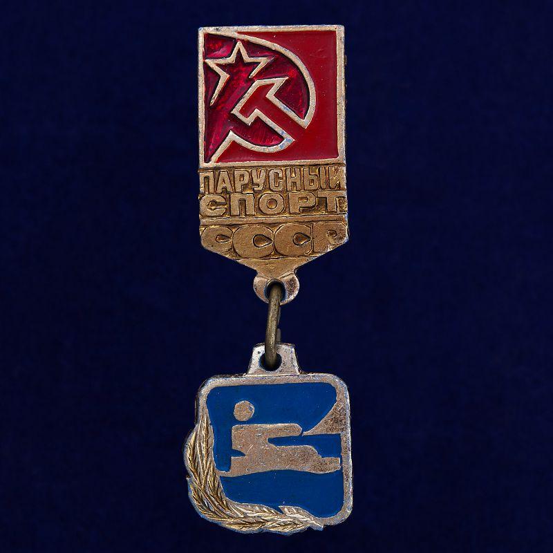 """Значок """"Парусный спорт (СССР)"""""""