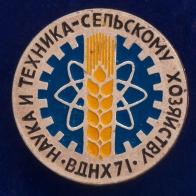 """Значок """"Павильоны ВДНХ"""""""