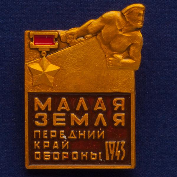 """Значок """"Малая Земля"""""""