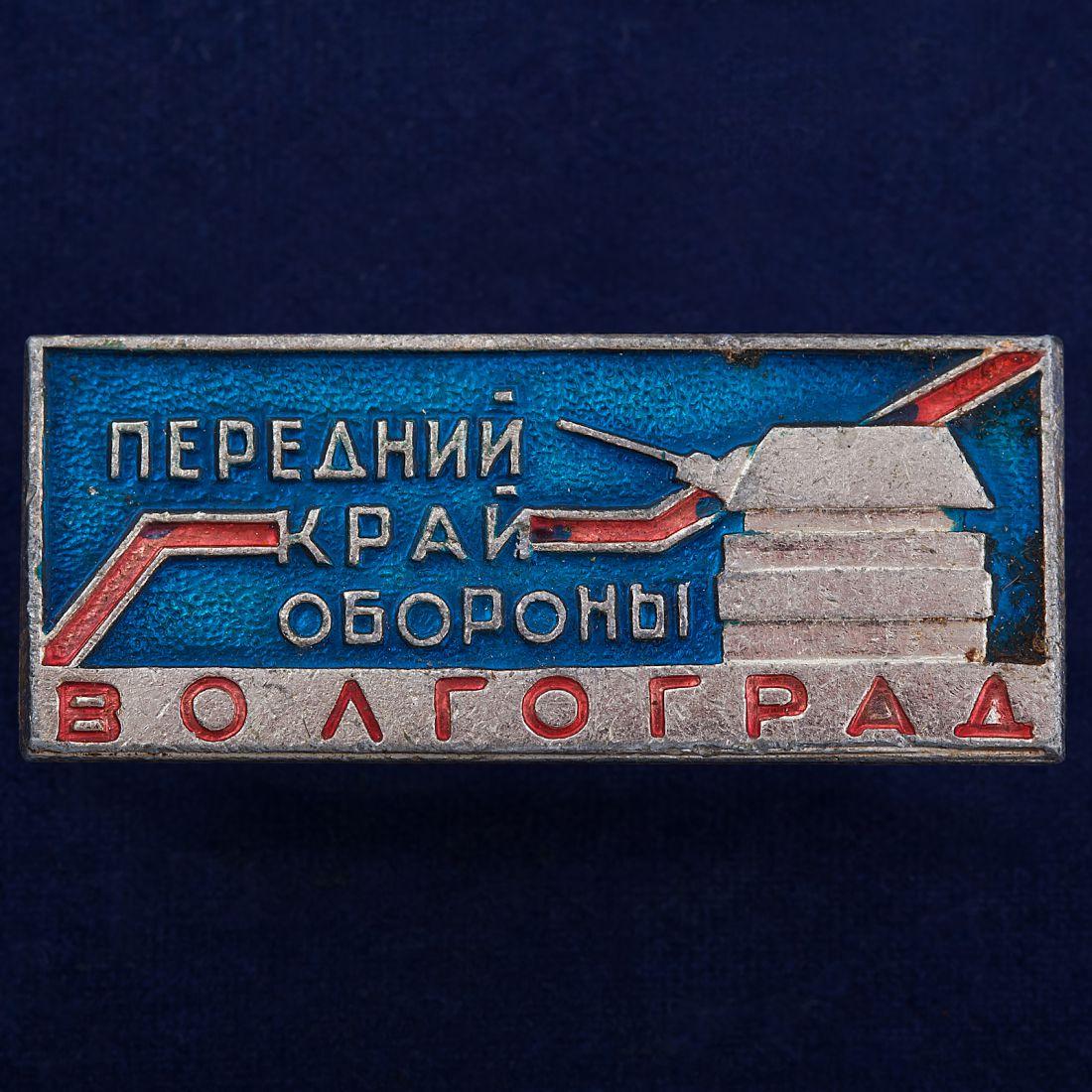 "Значок ""Передний край обороны"""