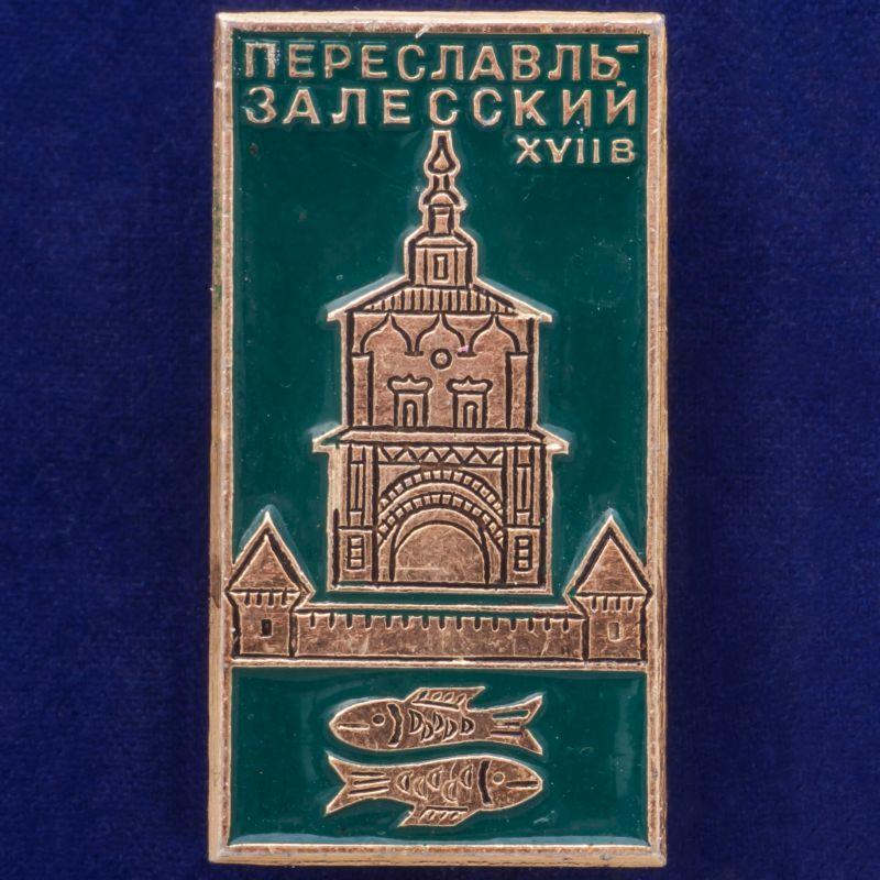 """Значок """"Переславль-Залесский. XVII В"""""""