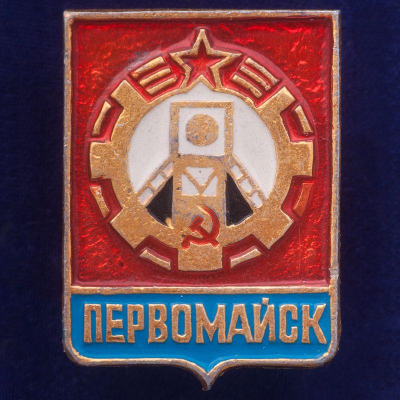 """Значок """"Первомайск"""""""