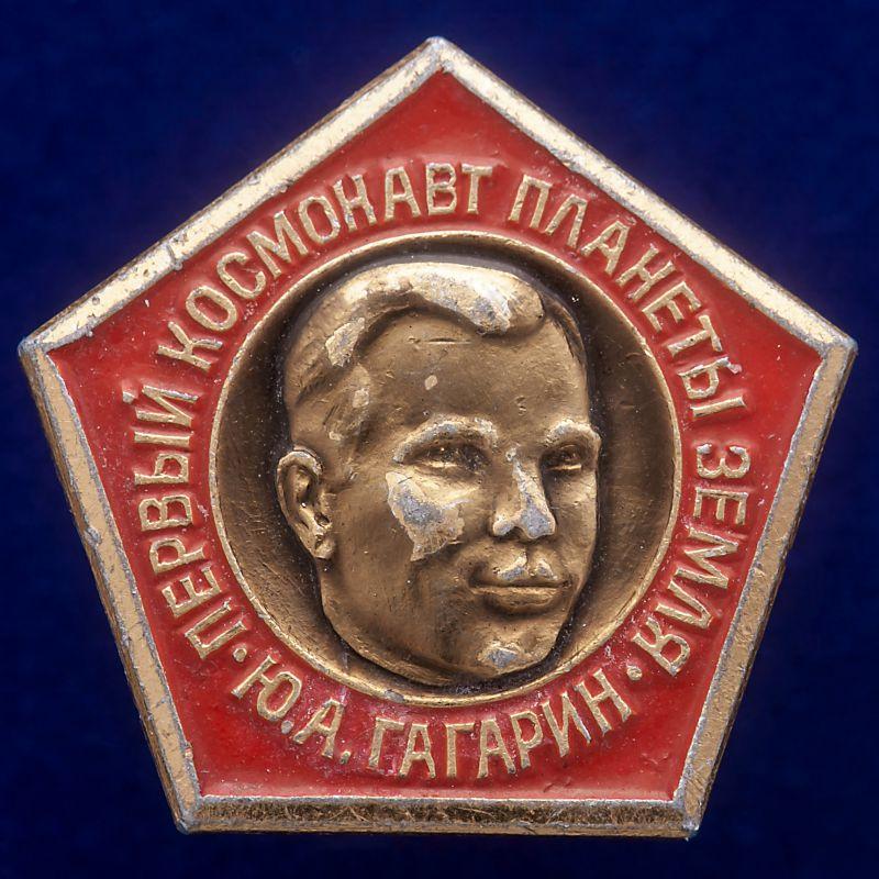 """Значок """"Ю.А. Гагарин - первый космонавт планеты Земля"""""""