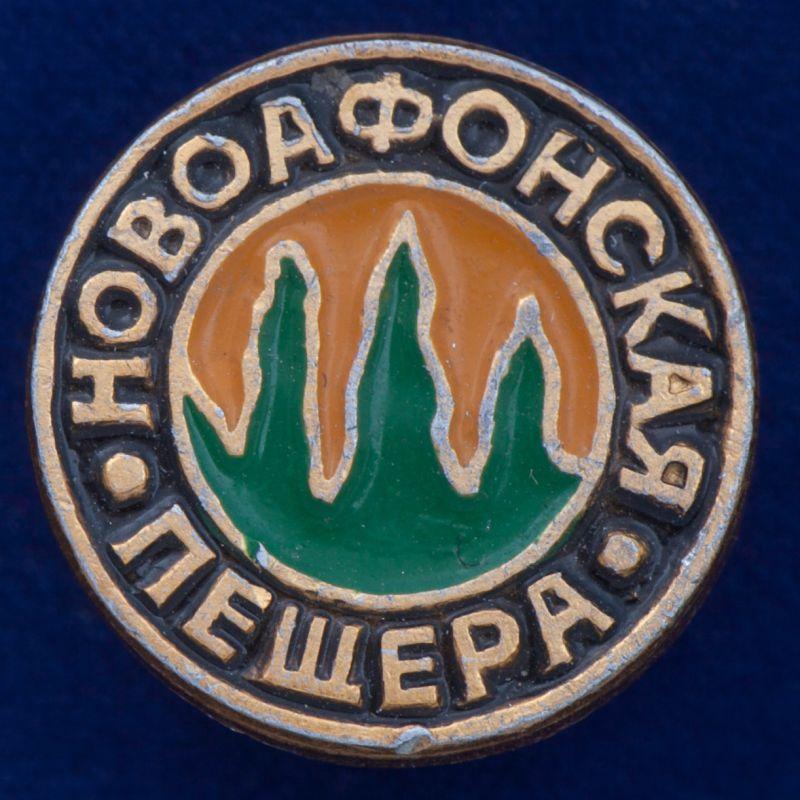 """Значок """"Пещера в Новом Афоне"""""""