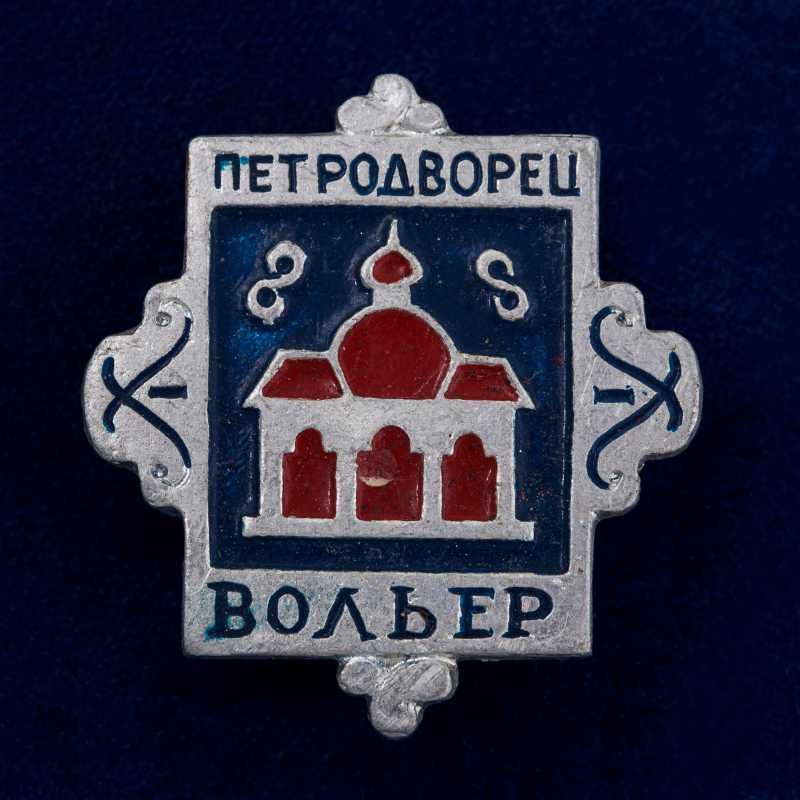 """Значок """"Петродворец. Вольер"""""""
