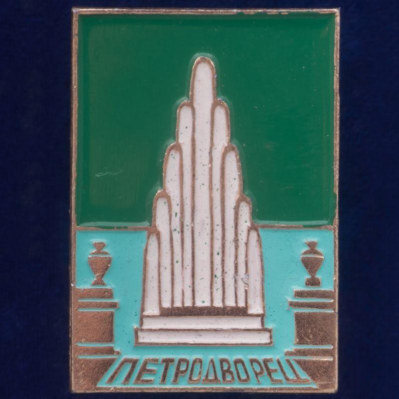 """Значок """"Петродворец"""""""
