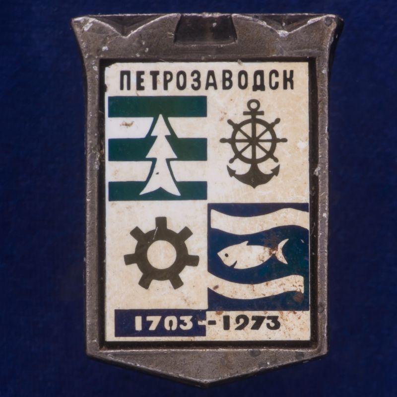"""Значок """"Петрозаводск. 1703 - 1973"""""""