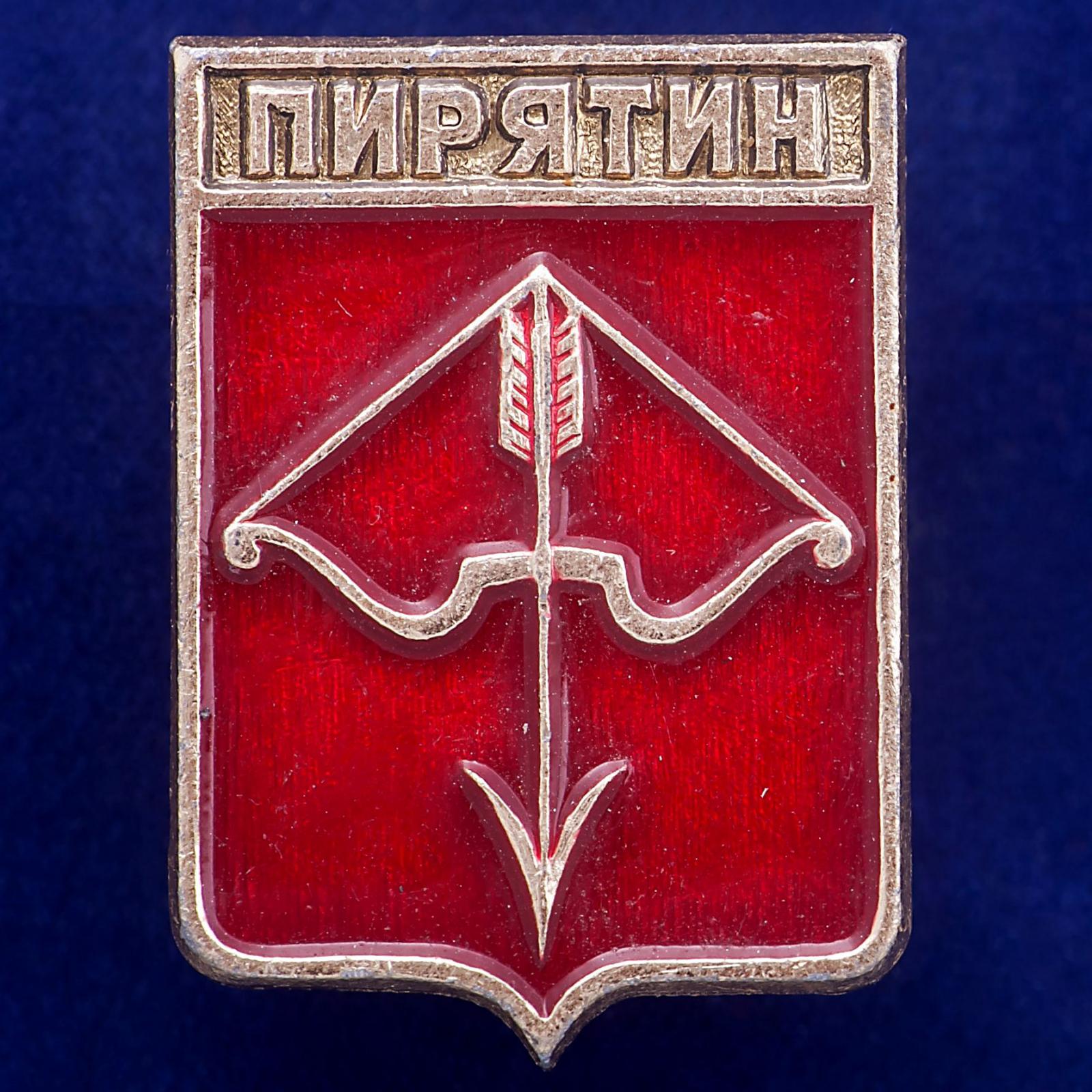 Значок Пирятина