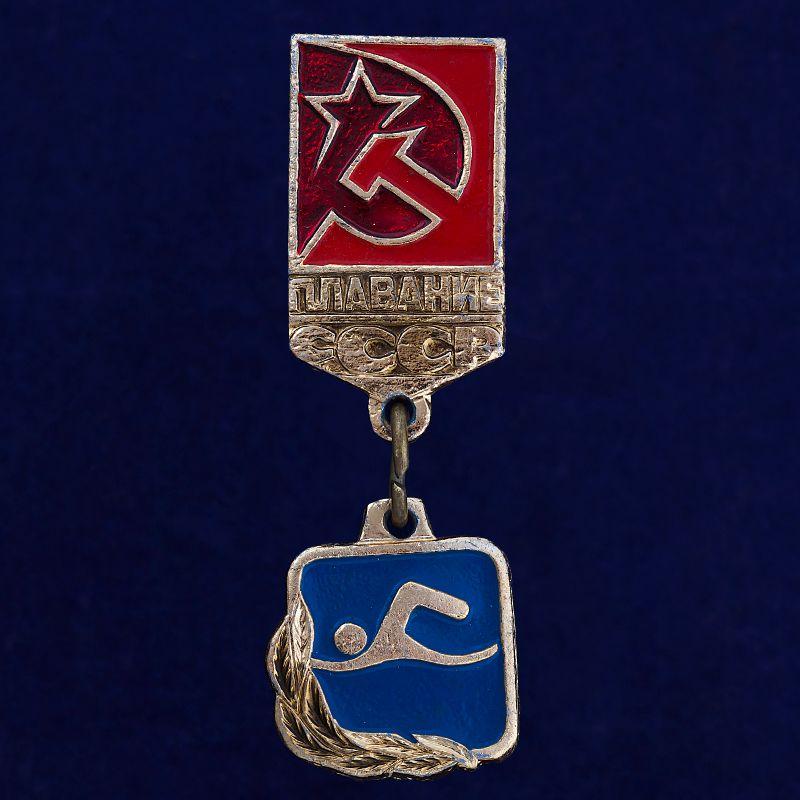 "Значок ""Плавание (СССР)"""