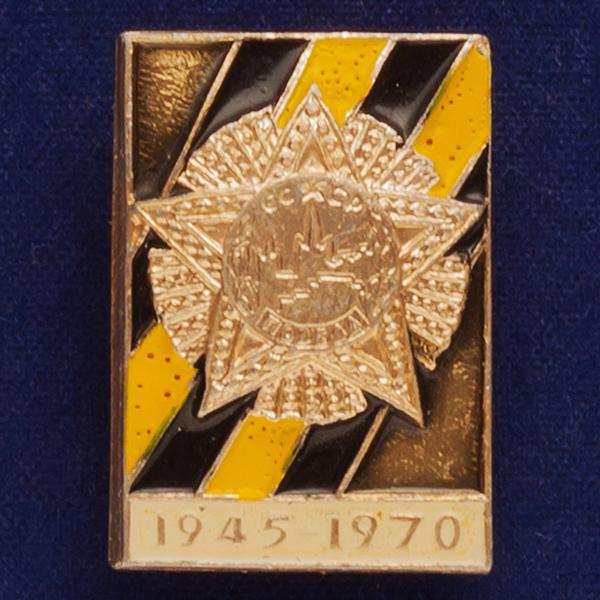 """Значок """"1945-1970"""""""