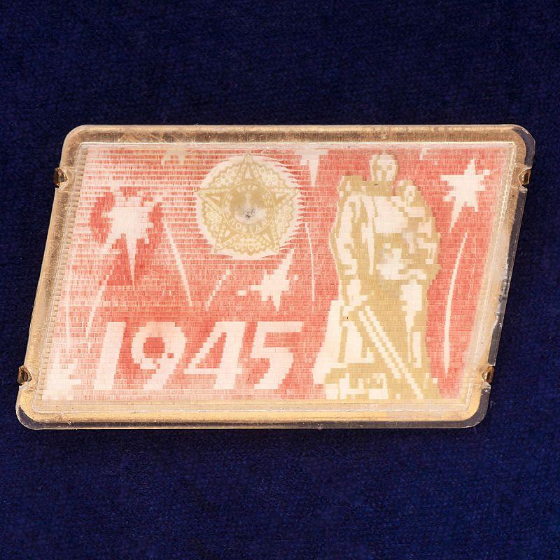 """Значок """"Победа. 1945"""""""