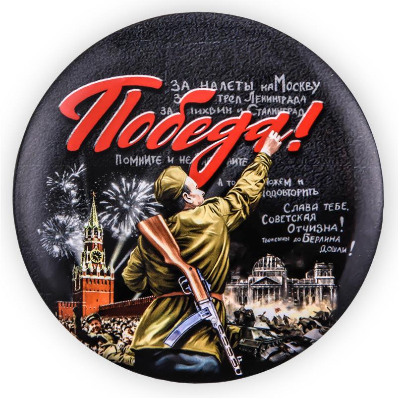 "Закатный значок ""Победа"" к 9 мая"