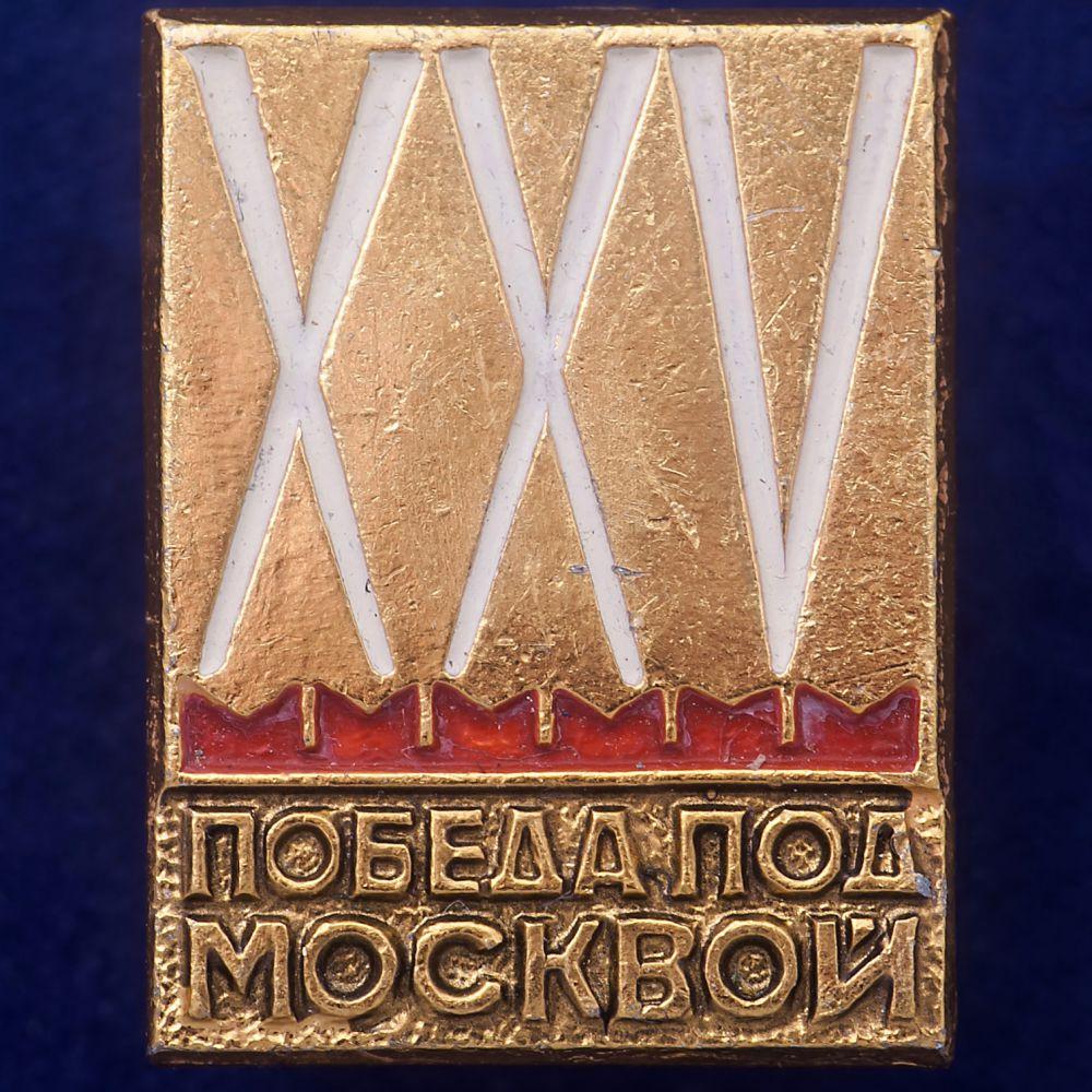 """Значок """"Победа под Москвой"""""""