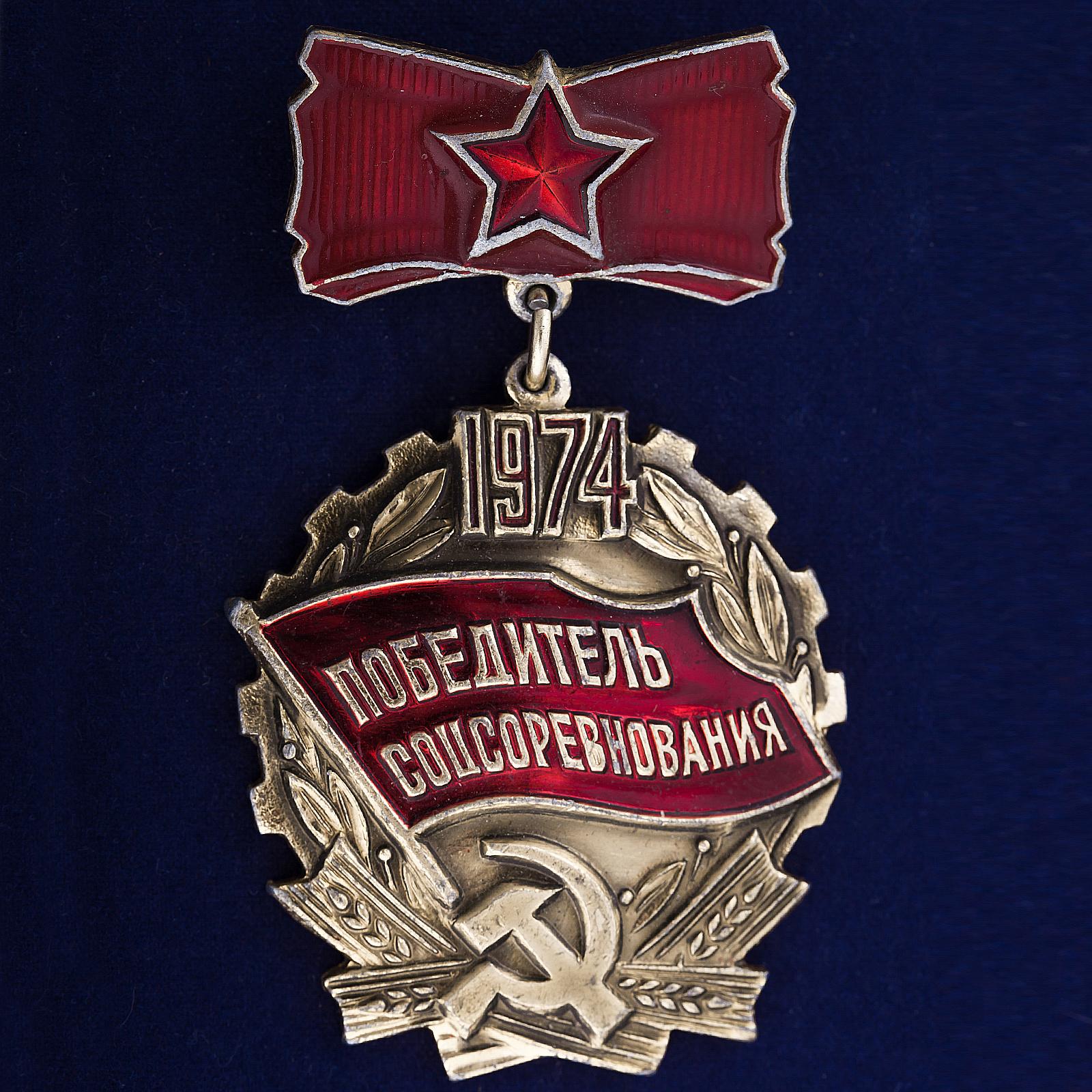 """Значок """"Победитель Соцсоревнования 1974"""""""