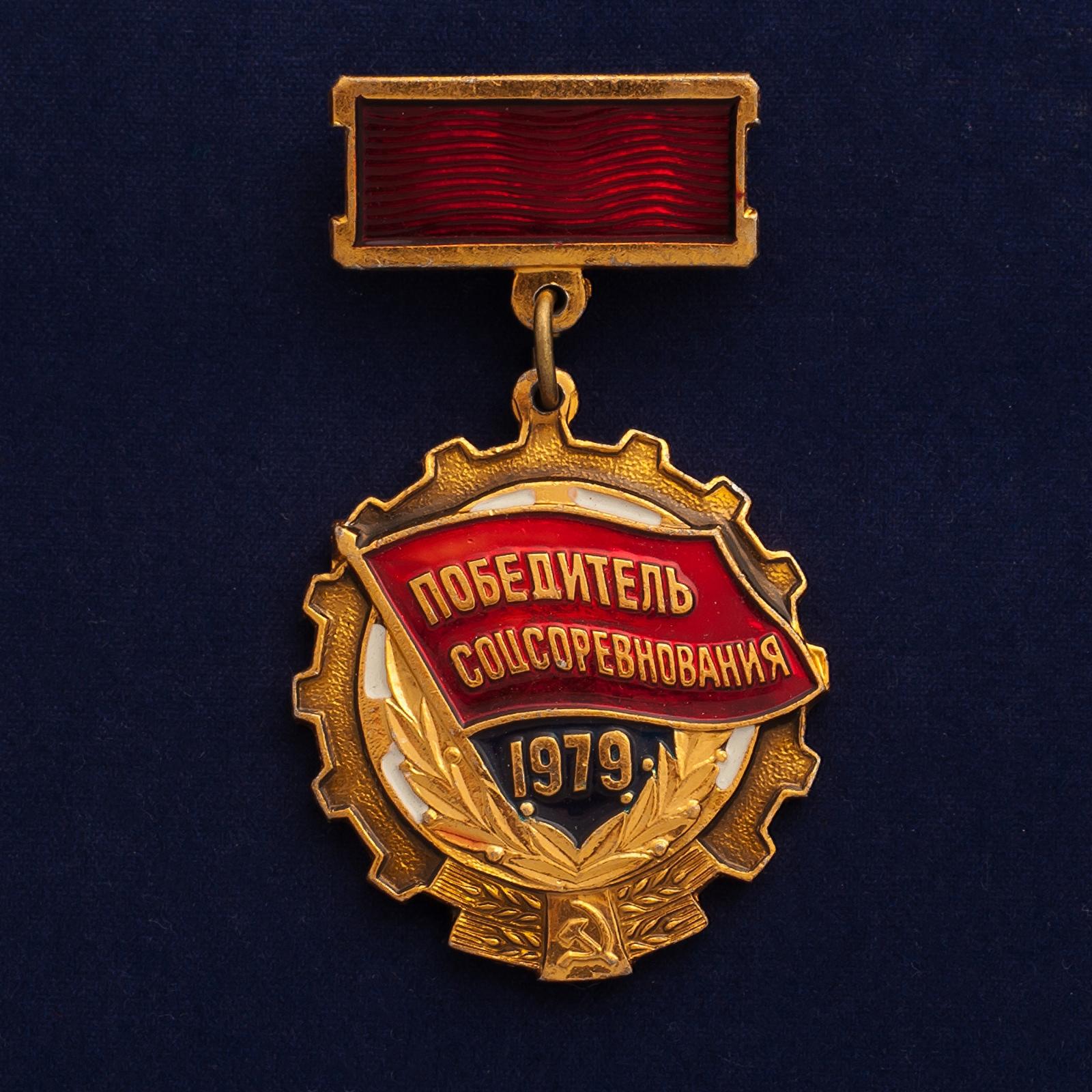 """Значок """"Победитель Соцсоревнования 1979"""""""